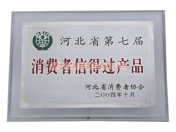 河北省第七届消费者信得过产品