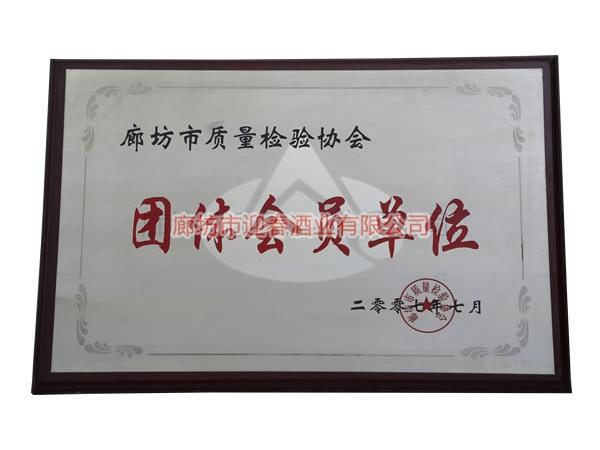 团体会员单位