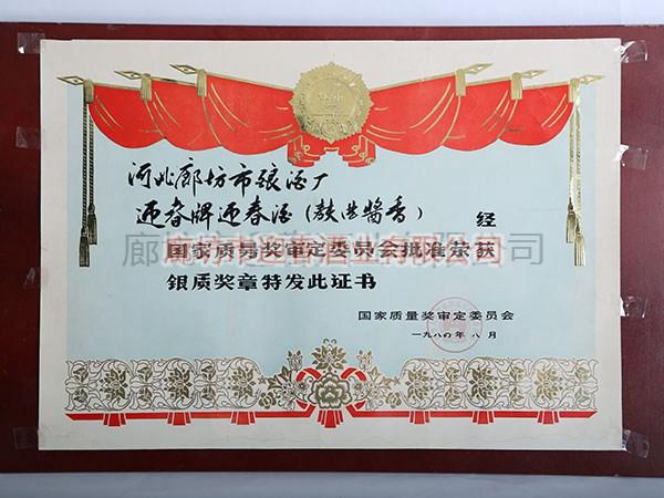 国家银质奖章证书